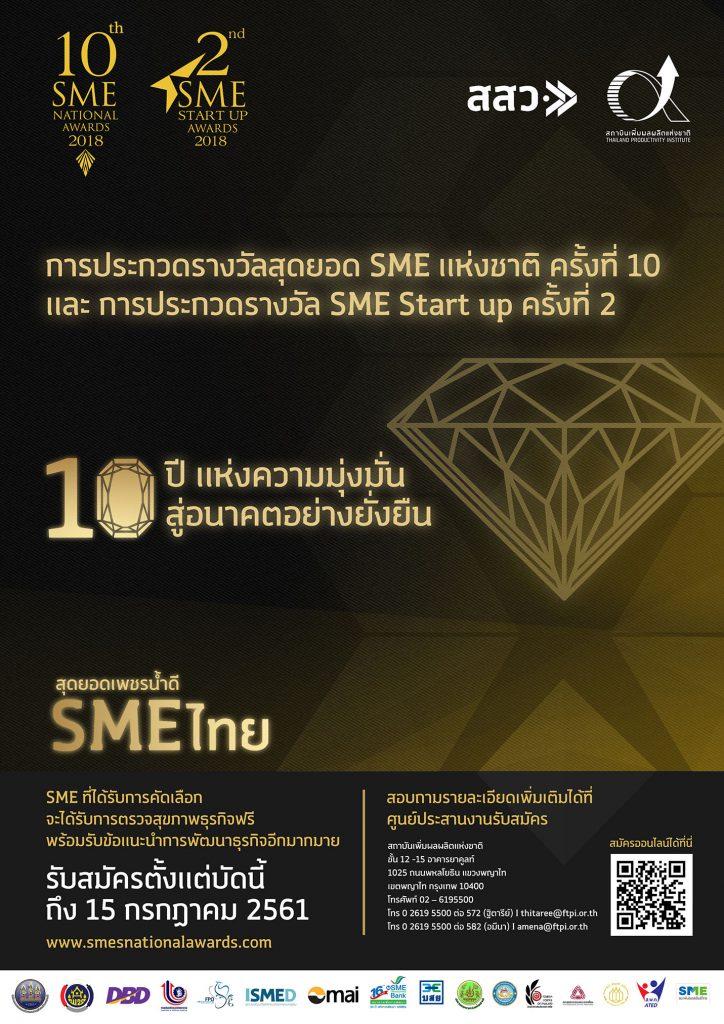 สสว. ส่งเทียบเชิญ ผู้ประกอบการ SME ร่วมประกวดรางวัลสุดยอด SME แห่งชาติครั้งที่ 10