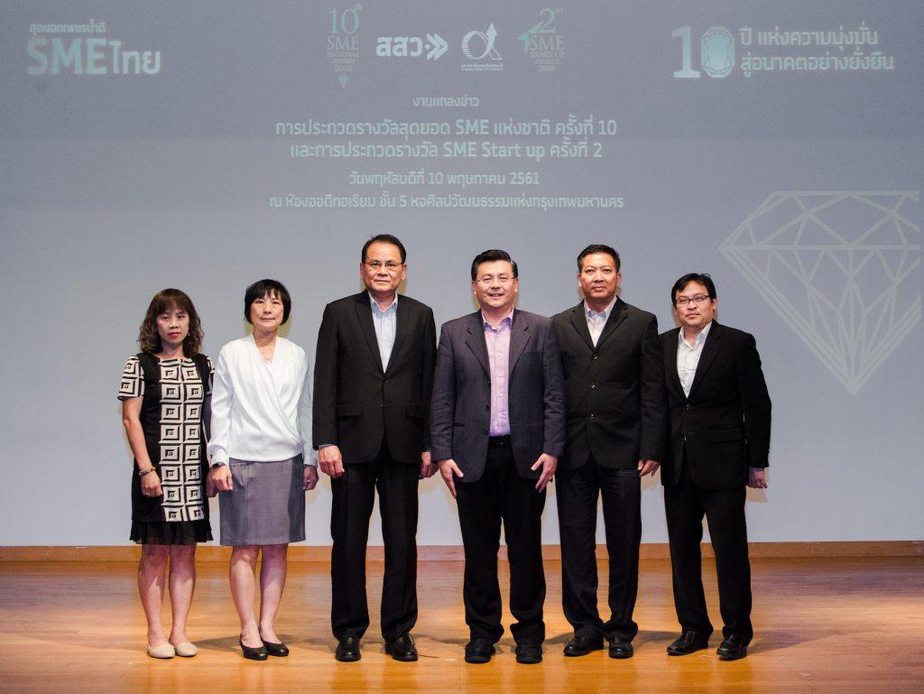 สมัครด่วน รางวัลสุดยอด SME แห่งชาติ ครั้งที่ 10