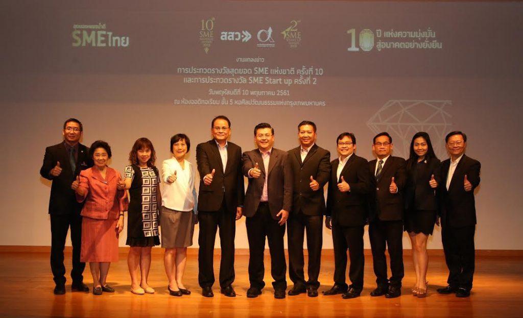 สสว.จัดประกวดรางวัล SME แห่งชาติครั้งที่ 10 เฟ้นหาสุดยอดเพชรน้ำดี SME เสริมศักยภาพธุรกิจไทย