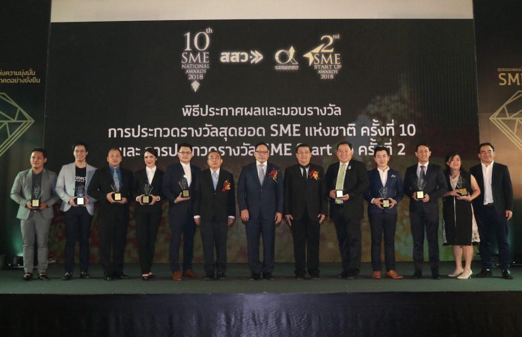 สสว. ประกาศผลรางวัล สุดยอด SME แห่งชาติ ครั้งที่ 10 และ SME Start up ครั้งที่ 2