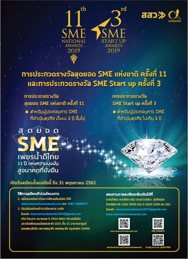 สสว. เชิญผู้ประกอบการ SME ร่วมประกวดรางวัลสุดยอด SME แห่งชาติ ครั้งที่ 11 และการประกวดรางวัล SME Start up ครั้งที่ 3