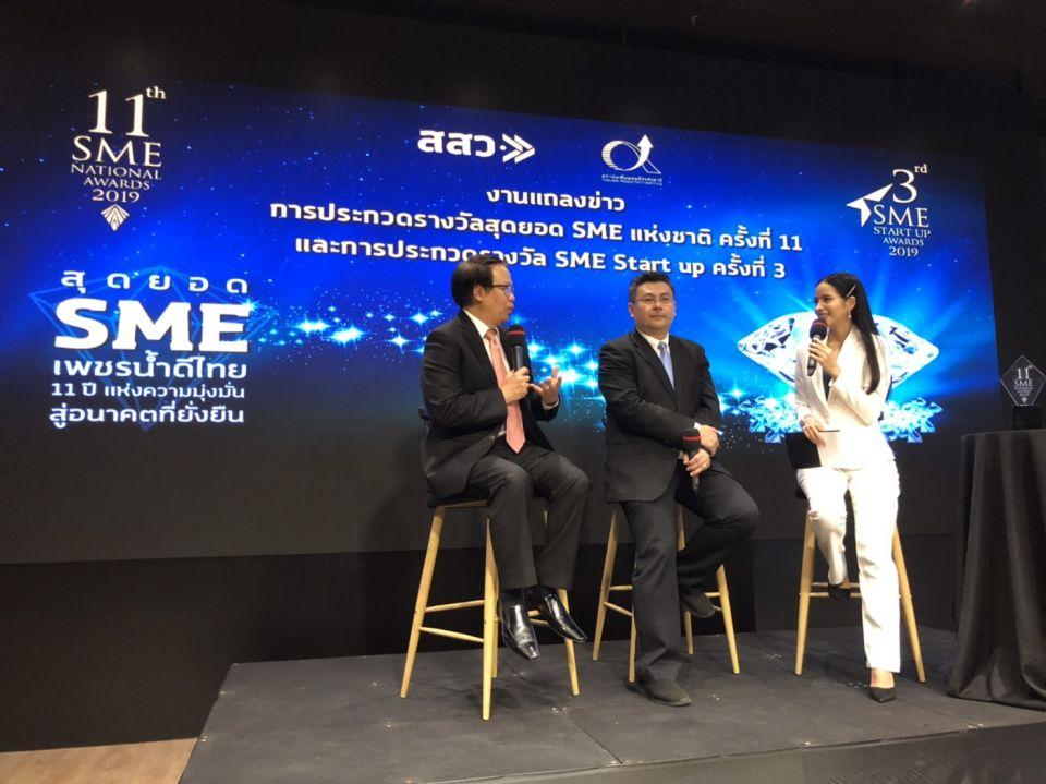 สสว.เดินหน้าพัฒนาศักยภาพ SME ไทยสู่สากล จัดงานการประกวดรางวัลสุดยอด SME แห่งชาติ ครั้งที่ 11 และรางวัล SME Start up ครั้งที่ 3