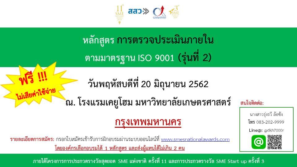 """สมัครอบรม หลักสูตร """"การตรวจประเมินภายใน ตามมาตรฐาน ISO 9001"""" รุ่นที่ 2 (กรุงเทพฯ) วันที่ 20 มิ.ย. 62"""