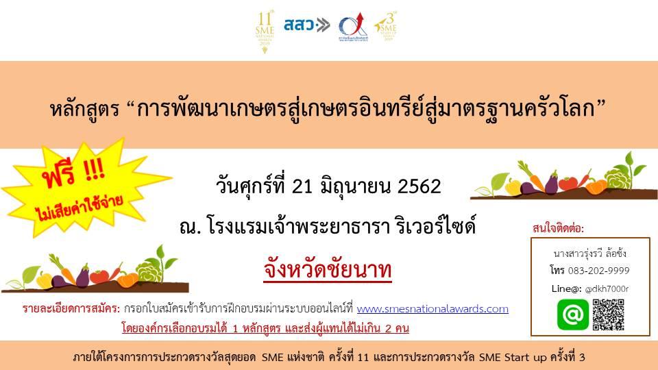 """สมัครอบรม หลักสูตร """"การพัฒนาเกษตรสู่เกษตรอินทรีย์สู่มาตรฐานครัวโลก"""" (ชัยนาท) วันที่ 21 มิ.ย. 62"""