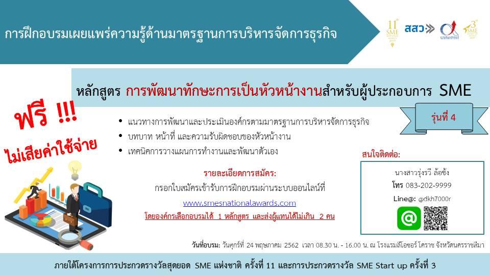 สมัครอบรม หลักสูตรการพัฒนาทักษะการเป็นหัวหน้างานสำหรับผู้ประกอบการ SME รุ่นที่ 4 (โคราช) วันที่ 24 พ.ค. 62