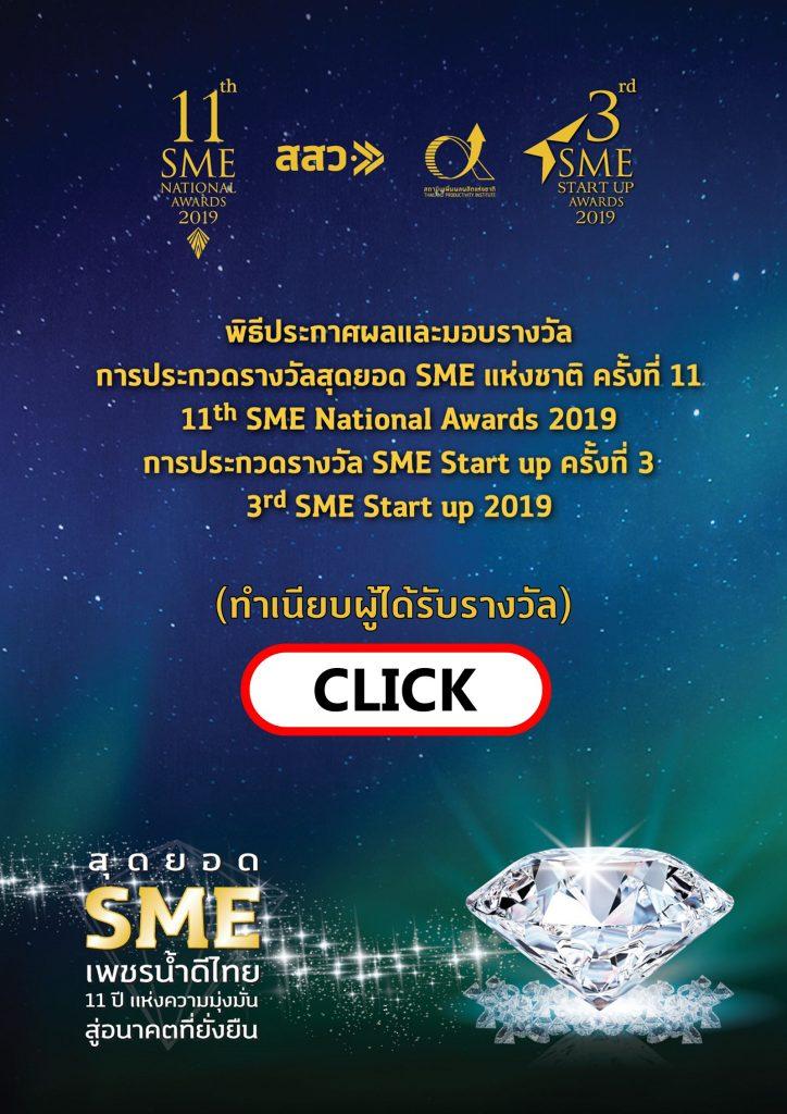 พิธีประกาศผลและมอบรางวัลการประกวดรางวัลสุดยอด SME แห่งชาติ ครั้งที่ 11 และการประกวดรางวัล SME Start up ครั้งที่ 3