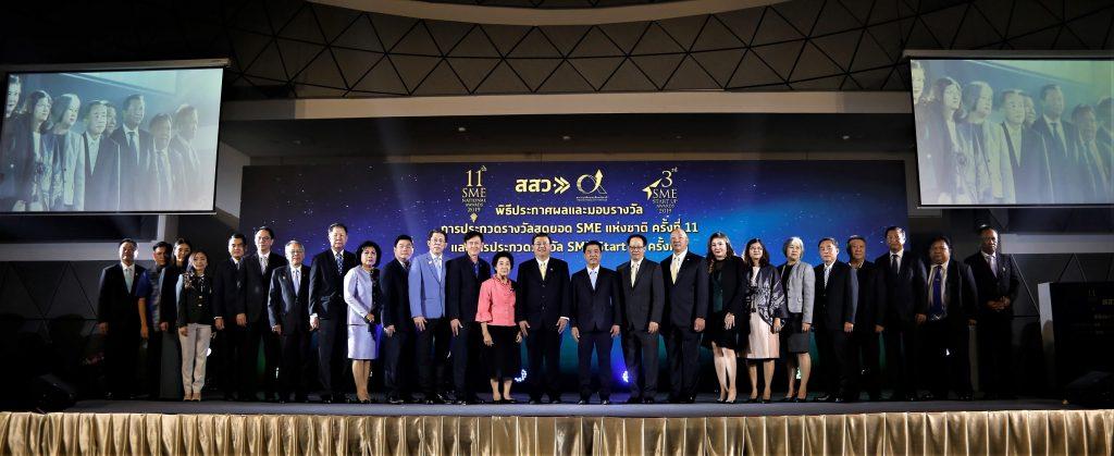 ภาพบรรยากาศการประกาศผลรางวัลสุดยอด SME แห่งชาติ ครั้งที่ 11 และ รางวัล SME Start up ครั้งที่ 3 มั่นใจศักยภาพผู้ได้รับรางวัล เดินหน้าพัฒนาผู้ประกอบการ SME ไทย สู่สากล
