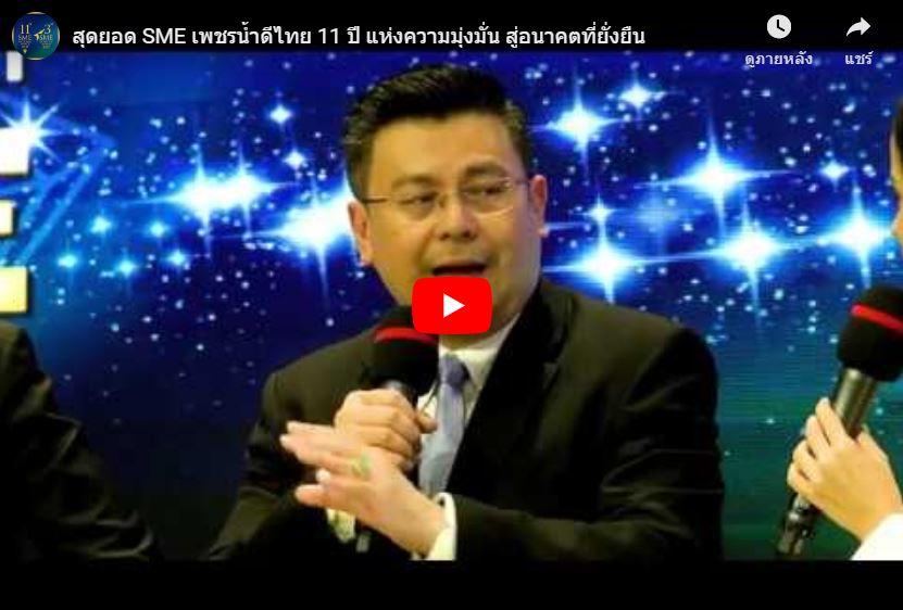 สุดยอด SME เพชรน้ำดีไทย 11 ปี แห่งความมุ่งมั่น สู่อนาคตที่ยั่งยืน